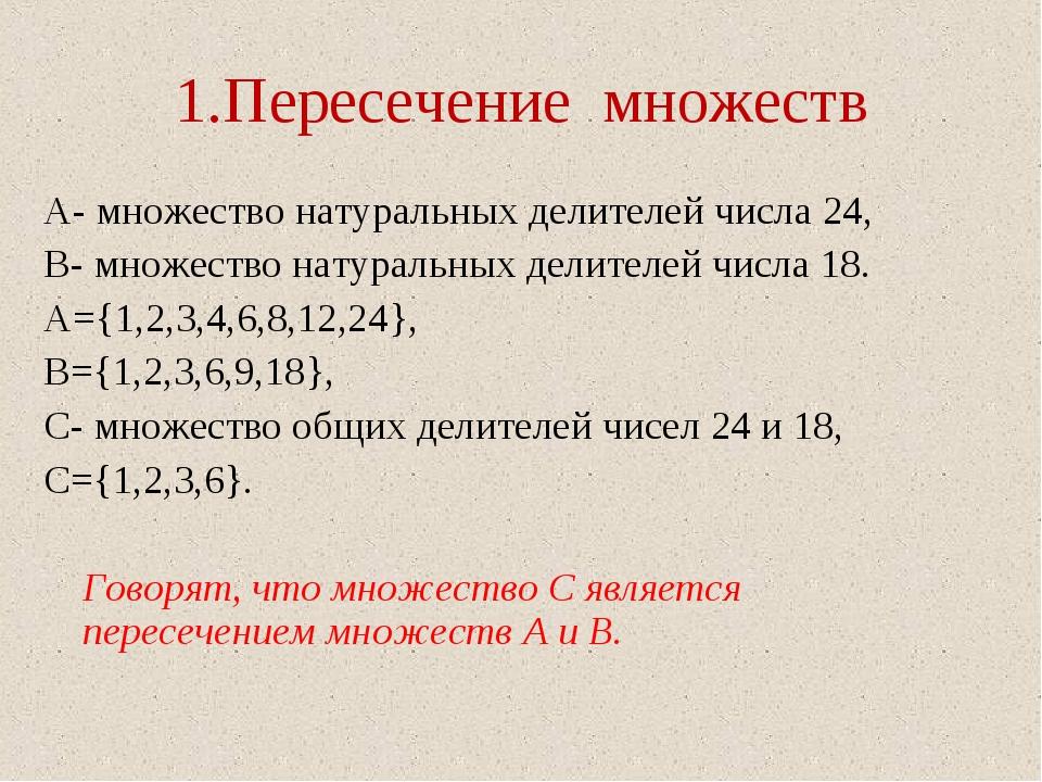 1.Пересечение множеств А- множество натуральных делителей числа 24, В- множес...