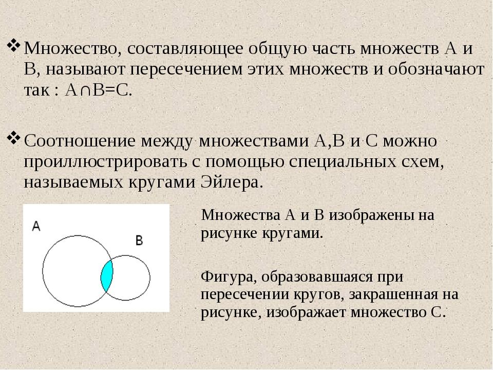 Множество, составляющее общую часть множеств А и В, называют пересечением эти...
