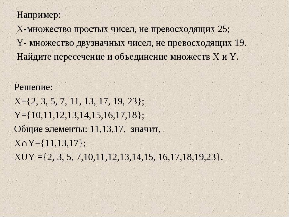 Например: Х-множество простых чисел, не превосходящих 25; Y- множество двузна...