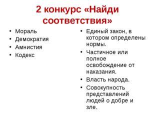 2 конкурс «Найди соответствия» Мораль Демократия Амнистия Кодекс Единый закон