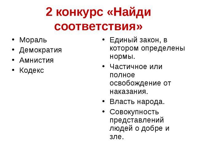 2 конкурс «Найди соответствия» Мораль Демократия Амнистия Кодекс Единый закон...