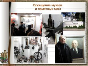 Посещение музеев и памятных мест