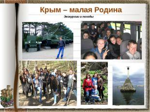 Крым – малая Родина Экскурсии и походы