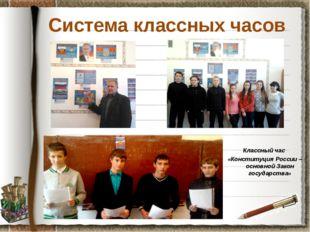 Система классных часов Классный час «Конституция России – основной Закон госу