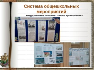 Система общешкольных мероприятий Конкурс стенгазет и плакатов: «Память Афганс