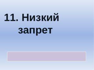 11. Низкий запрет Высокое разрешение