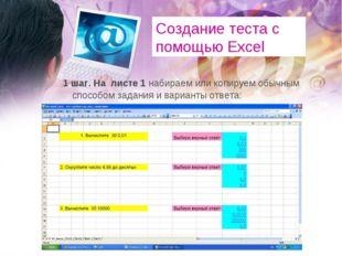 Создание теста с помощью Excel 1 шаг. На листе 1 набираем или копируем обычны