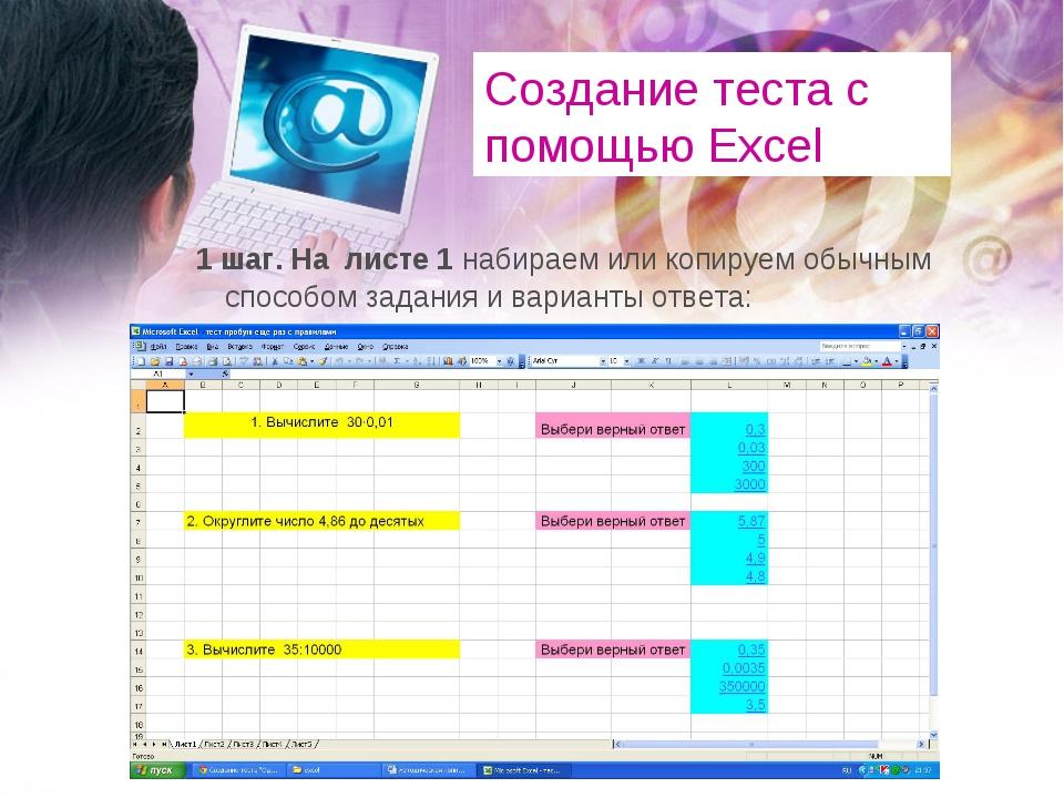Создание теста с помощью Excel 1 шаг. На листе 1 набираем или копируем обычны...