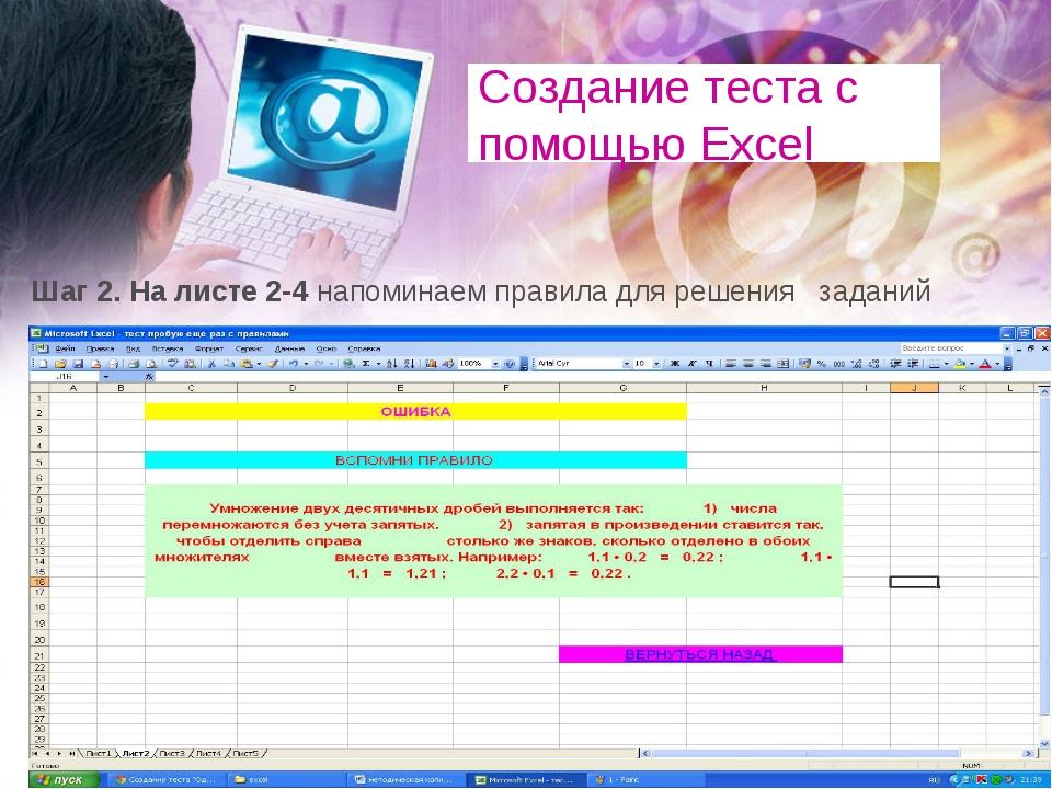 Шаг 2. На листе 2-4 напоминаем правила для решения заданий Создание теста с п...