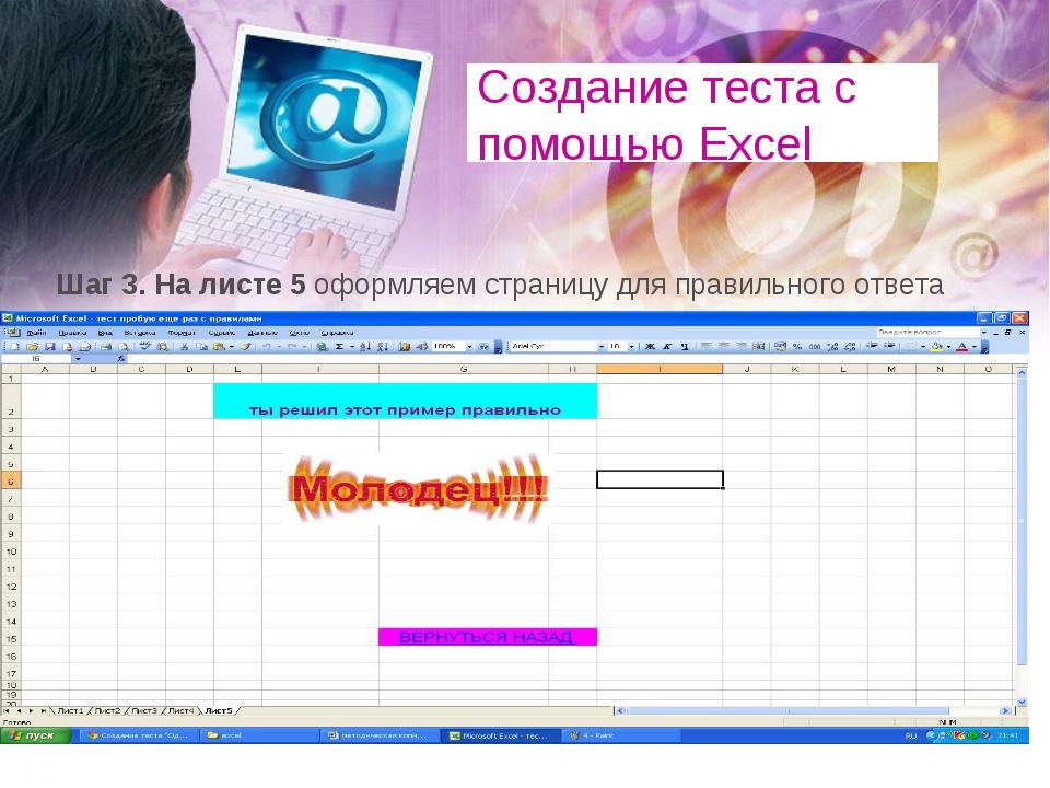 Шаг 3. На листе 5 оформляем страницу для правильного ответа Создание теста с...