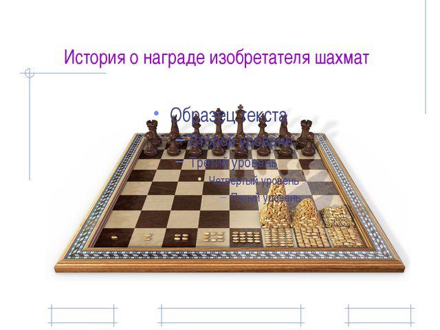 История о награде изобретателя шахмат