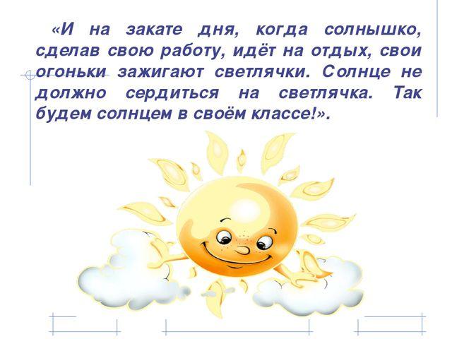 «И на закате дня, когда солнышко, сделав свою работу, идёт на отдых, свои ог...