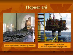 Норвег елі Осло музейіндегі викингтер кемесі. Норвегияның Statfjord мұнай өнд