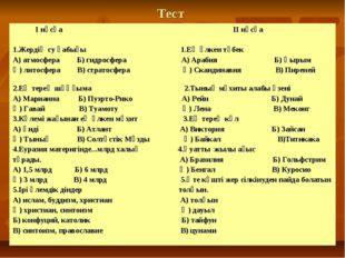 Тест І нұсқа ІІ нұсқа 1.Жердің су қабығы 1.Ең үлкен түбек А) атмосфера Б) гид