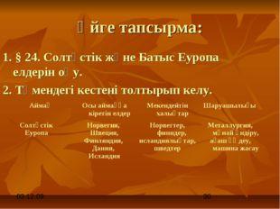 Үйге тапсырма: 1. § 24. Солтүстік және Батыс Еуропа елдерін оқу. 2. Төмендегі