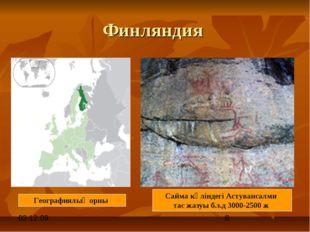 Финляндия Сайма көліндегі Астувансалми тас жазуы б.з.д 3000-2500 ж Географиял