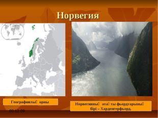 Норвегия Норвегияның атақты фьордтарының бірі – Харденгерфьорд. Географиялық