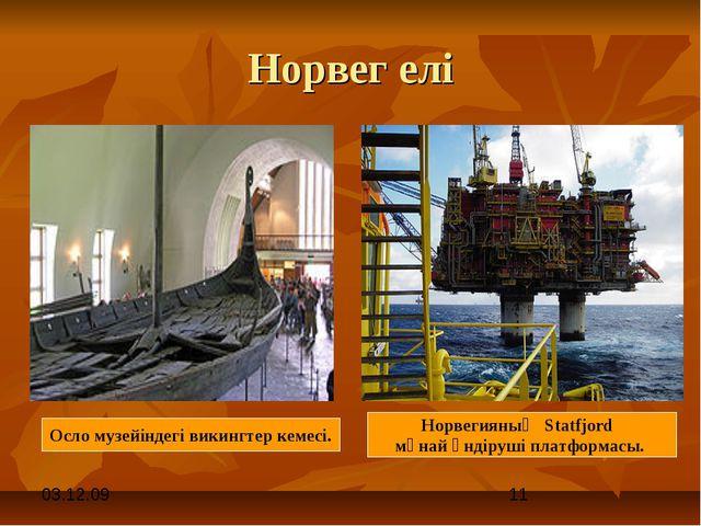 Норвег елі Осло музейіндегі викингтер кемесі. Норвегияның Statfjord мұнай өнд...