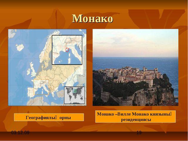 Монако Монако –Вилле Монако князының резиденциясы Географиялық орны