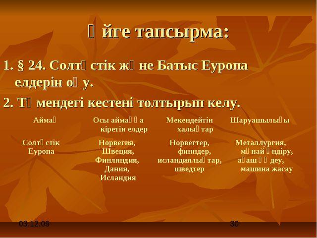 Үйге тапсырма: 1. § 24. Солтүстік және Батыс Еуропа елдерін оқу. 2. Төмендегі...