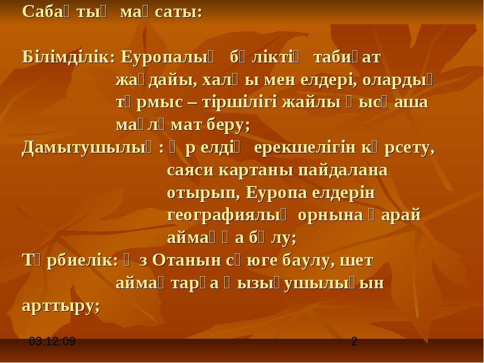 Сабақтың мақсаты: Білімділік: Еуропалық бөліктің табиғат жағдайы, халқы мен...