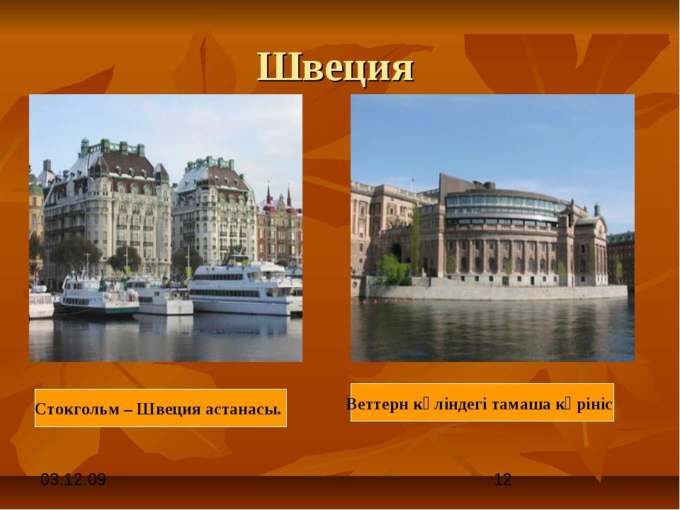 Швеция Стокгольм – Швеция астанасы. Веттерн көліндегі тамаша көрініс