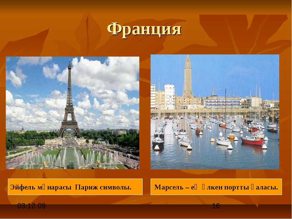 Франция Эйфель мұнарасы Париж символы. Марсель – ең үлкен портты қаласы.