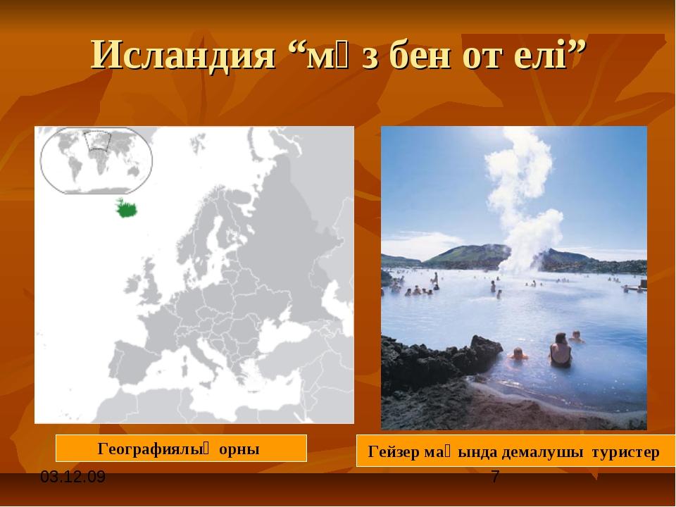 "Исландия ""мұз бен от елі"" Гейзер маңында демалушы туристер Географиялық орны"