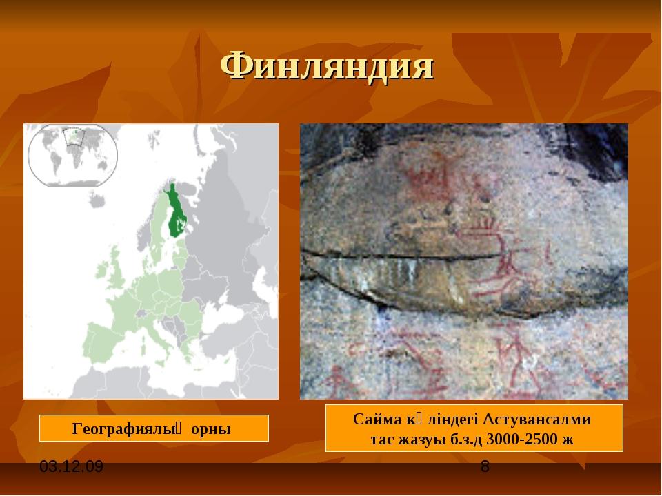 Финляндия Сайма көліндегі Астувансалми тас жазуы б.з.д 3000-2500 ж Географиял...