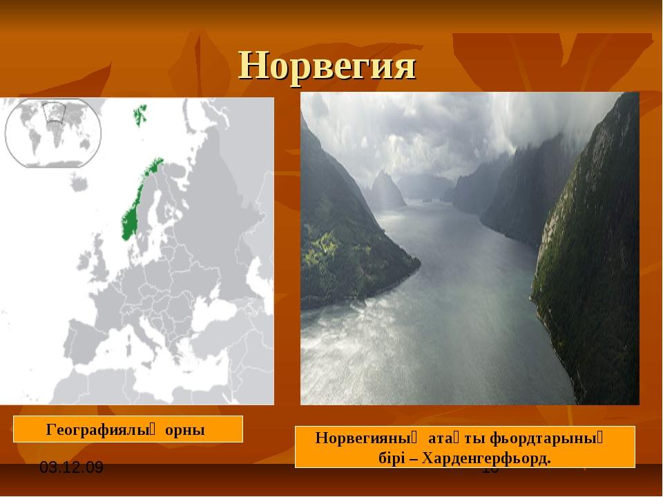 Норвегия Норвегияның атақты фьордтарының бірі – Харденгерфьорд. Географиялық...