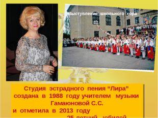 """Студия эстрадного пения """"Лира"""" создана в 1988 году учителем музыки Гамаюновой"""