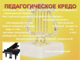 «Познание мира чувств невозможно без понимания и переживания музыки, без глуб