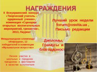 ІІ Всеукраинский конкурс «Творческий учитель – одаренный ученик», номинация «
