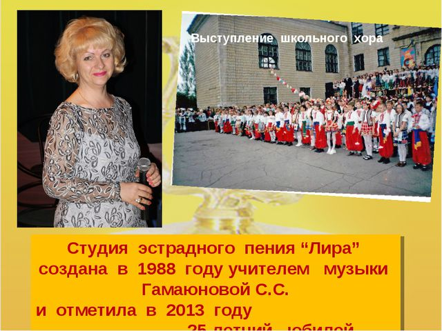 """Студия эстрадного пения """"Лира"""" создана в 1988 году учителем музыки Гамаюновой..."""