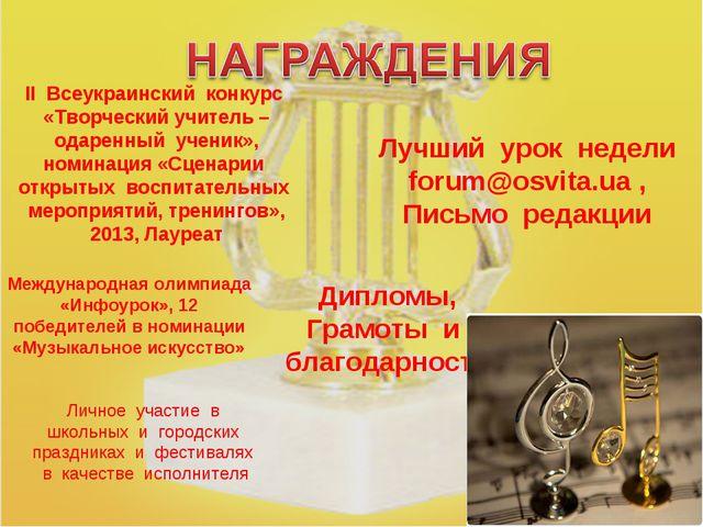 ІІ Всеукраинский конкурс «Творческий учитель – одаренный ученик», номинация «...