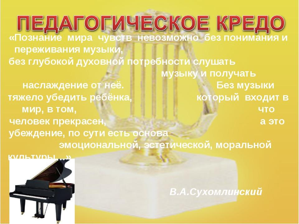 «Познание мира чувств невозможно без понимания и переживания музыки, без глуб...