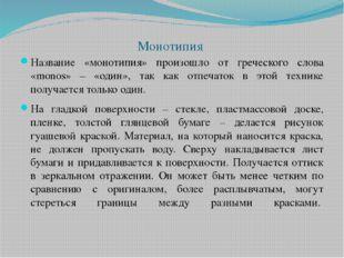 Монотипия Название «монотипия» произошло от греческого слова «monos» – «один»