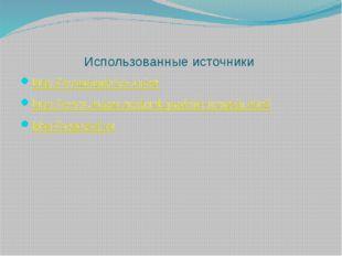 Использованные источники http://womanadvice.ru/art http://www.maam.ru/detskij