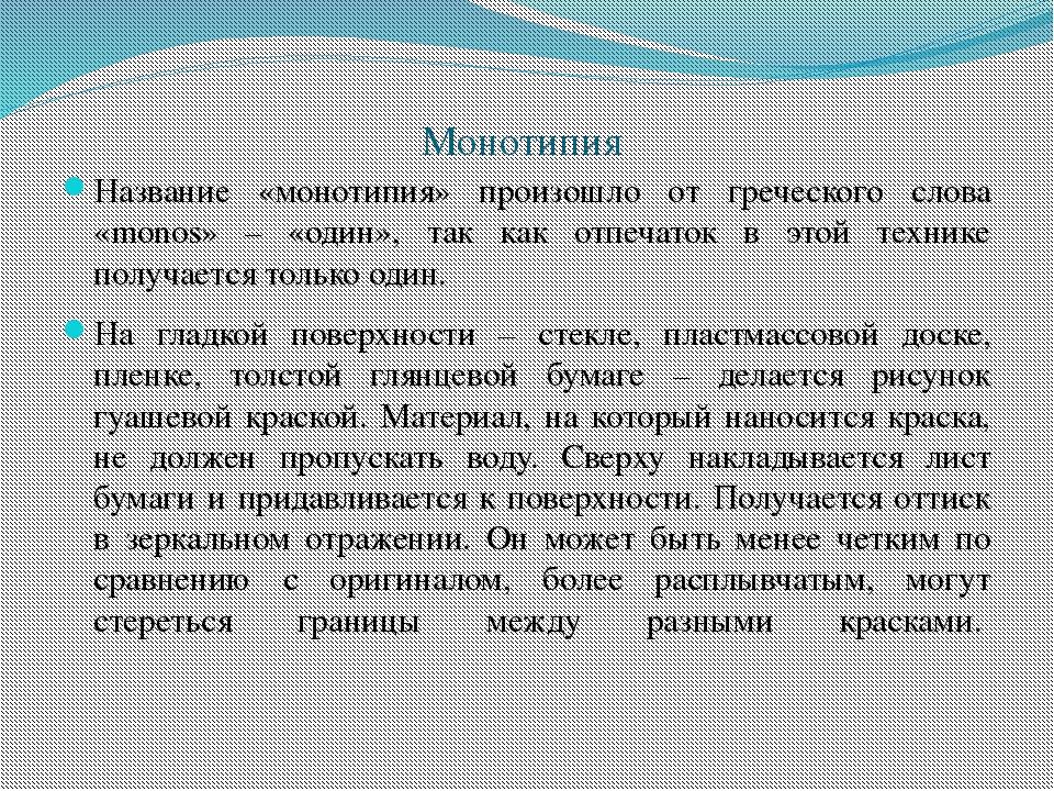 Монотипия Название «монотипия» произошло от греческого слова «monos» – «один»...
