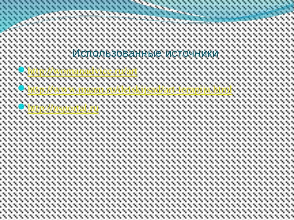 Использованные источники http://womanadvice.ru/art http://www.maam.ru/detskij...