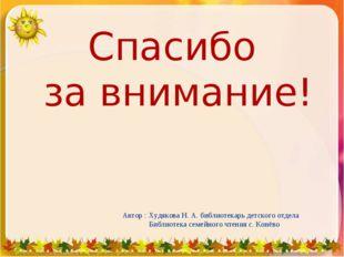 Автор : Худякова Н. А. библиотекарь детского отдела Библиотека семейного чте