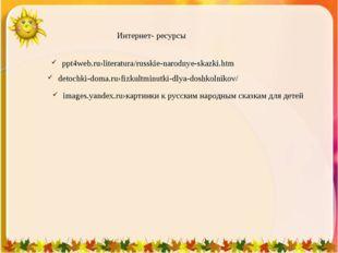 ppt4web.ru›literatura/russkie-narodnye-skazki.htm detochki-doma.ru›fizkultmin