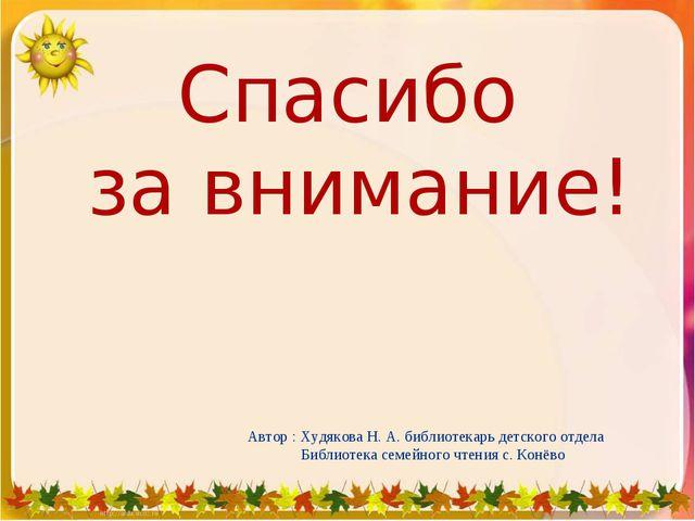 Автор : Худякова Н. А. библиотекарь детского отдела Библиотека семейного чте...