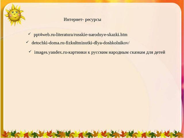 ppt4web.ru›literatura/russkie-narodnye-skazki.htm detochki-doma.ru›fizkultmin...