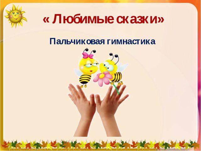 « Любимые сказки» Пальчиковая гимнастика