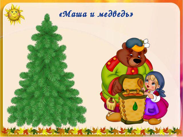 «Маша и медведь»