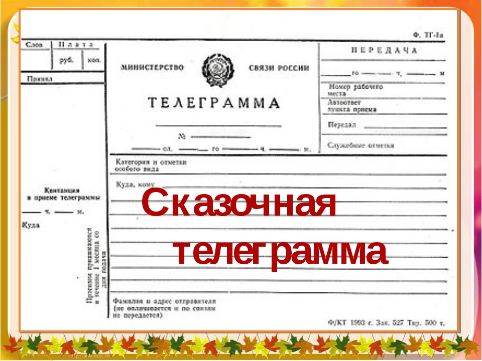 картинка бланка телеграммы такой цветовой