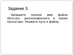 Задание 3: Запишите полное имя файла Лето.doc, расположенного в папке Русски