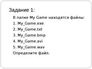 Задание 1: В папке My Game находятся файлы: 1.My_Game.exe 2.My_Game.txt 3.