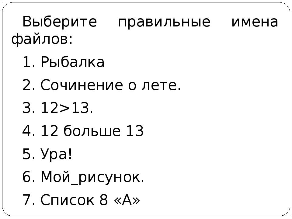 Выберите правильные имена файлов: 1. Рыбалка 2. Сочинение о лете. 3. 12>13. 4...